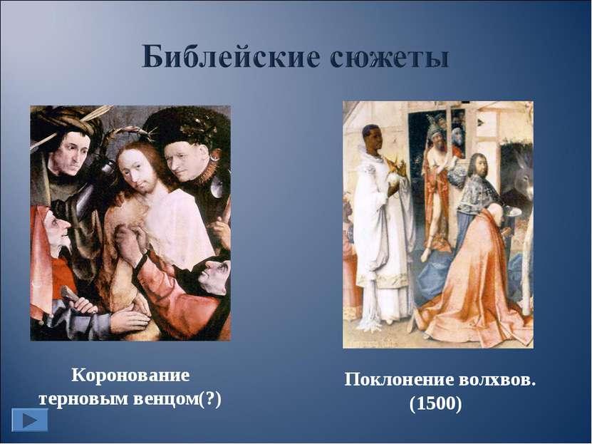 Коронование терновым венцом(?) Поклонение волхвов. (1500)