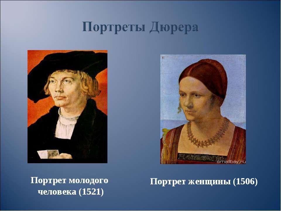 Портрет молодого человека (1521) Портрет женщины (1506)