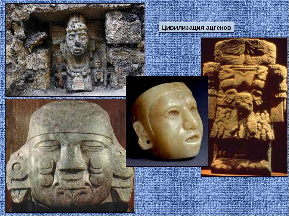 Цивилизация ацтеков