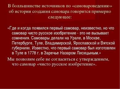 В болльшинстве источников по «самовароведению» об истории создания самовара г...