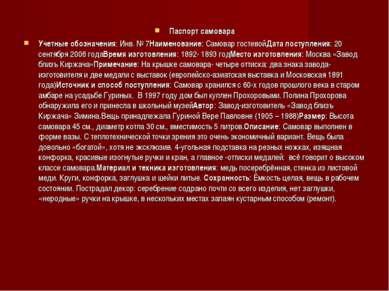 Паспорт самовара Учетные обозначения: Инв. № 7Наименование: Самовар гостевойД...