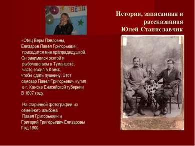 История, записанная и рассказанная Юлей Станиславчик «Отец Веры Павловны, Ели...