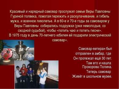 Красивый и нарядный самовар прослужил семье Веры Павловны Гуриной полвека, по...