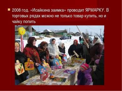 2008 год. «Исайкина заимка» проводит ЯРМАРКУ. В торговых рядах можно не тольк...