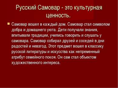 Русский Самовар - это культурная ценность. Самовар вошел в каждый дом. Самова...
