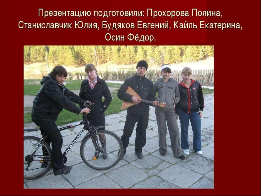 Презентацию подготовили: Прохорова Полина, Станиславчик Юлия, Будяков Евгений...