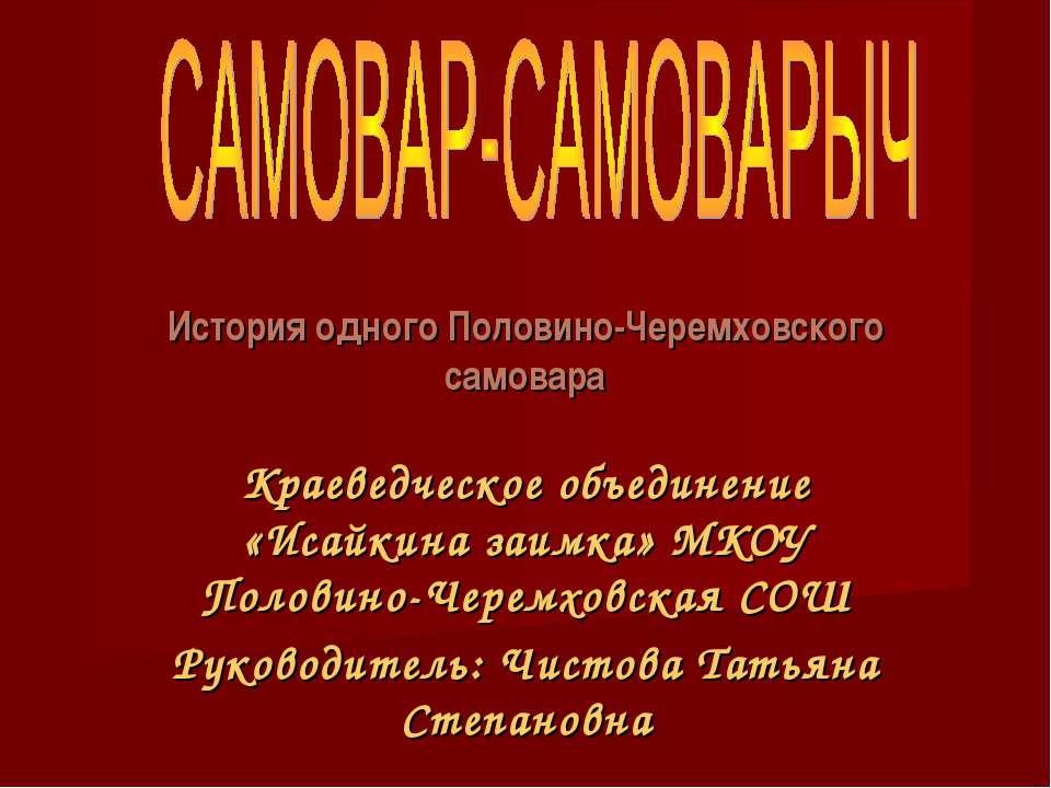 История одного Половино-Черемховского самовара Краеведческое объединение «Иса...