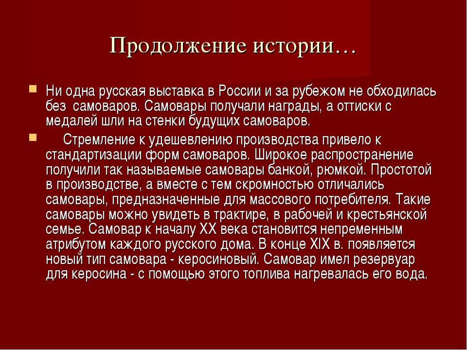 Продолжение истории… Ни одна русская выставка в России и за рубежом не обходи...