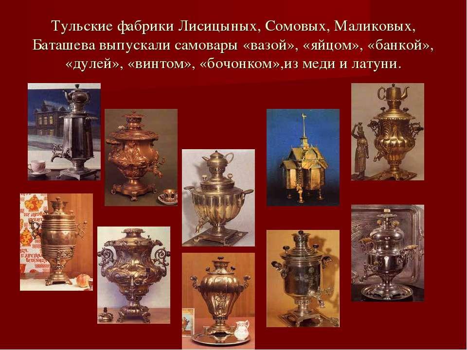 Тульские фабрики Лисицыных, Сомовых, Маликовых, Баташева выпускали самовары «...