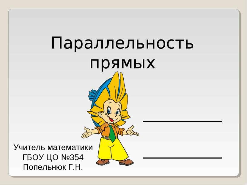 Параллельность прямых Учитель математики ГБОУ ЦО №354 Попельнюк Г.Н.