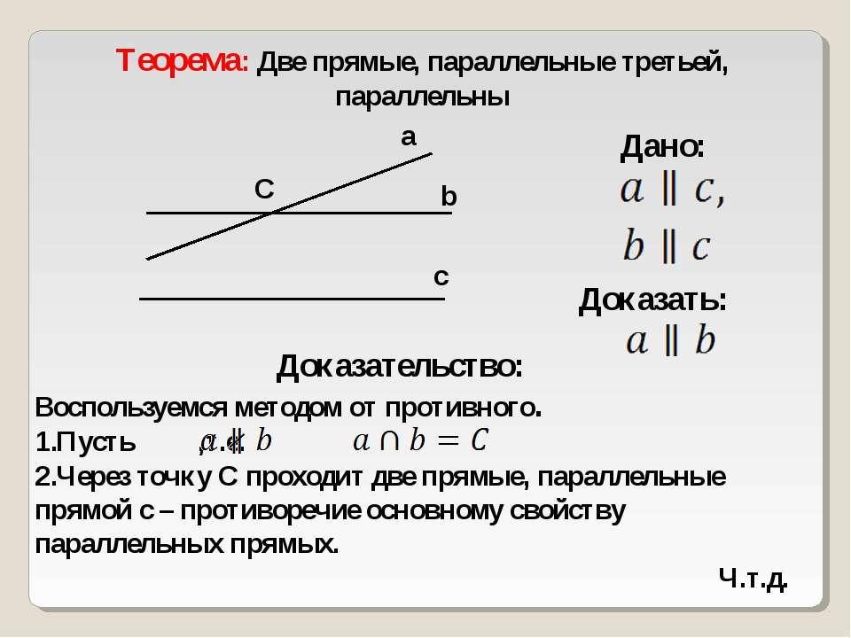 Теорема: Две прямые, параллельные третьей, параллельны a b c C Дано: Доказать...