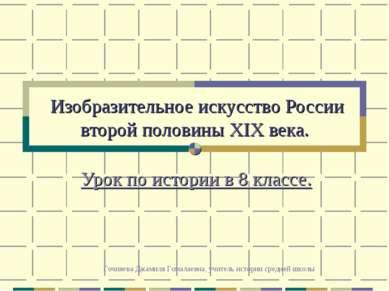 Гочияева Джамиля Гомалаевна, учитель истории средней школы Изобразительное ис...