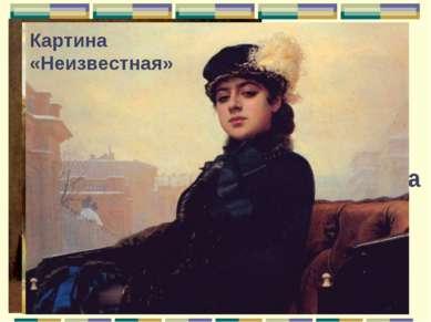 Иван Николаевич Крамской Идейный руководитель Товарищества передвижников. Пер...