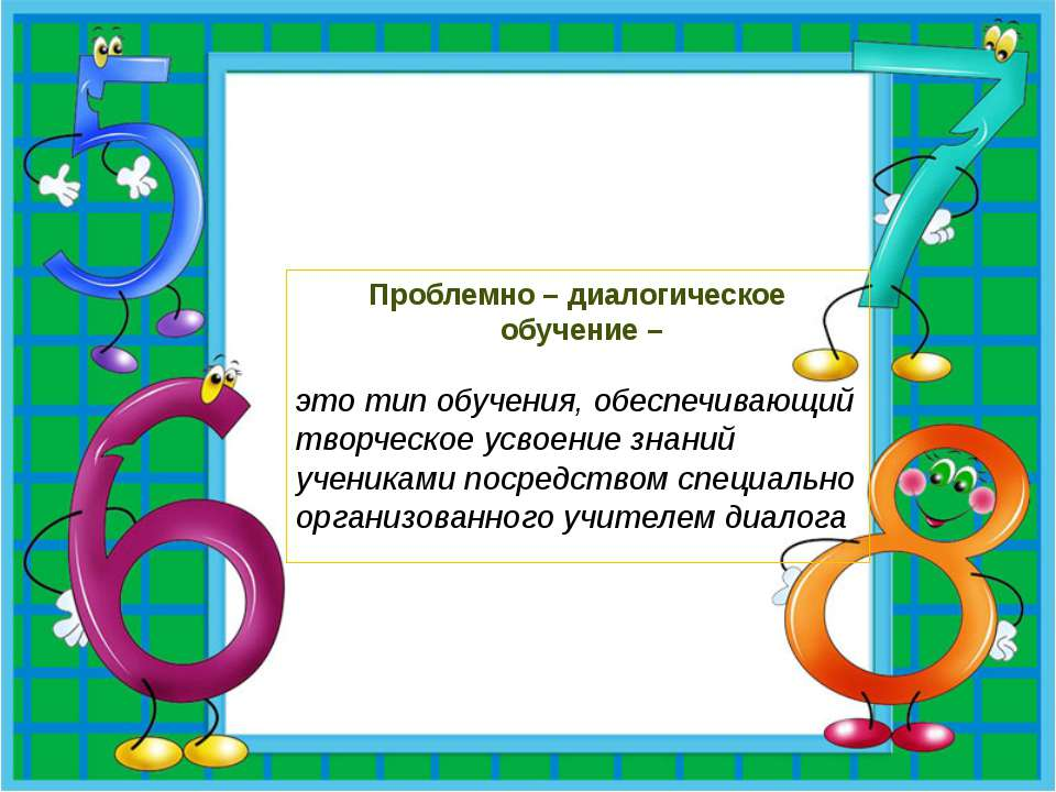 Проблемно – диалогическое обучение – это тип обучения, обеспечивающий творчес...