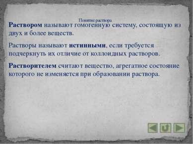 Молярная концентрация – отношение количества вещества растворённого вещества ...
