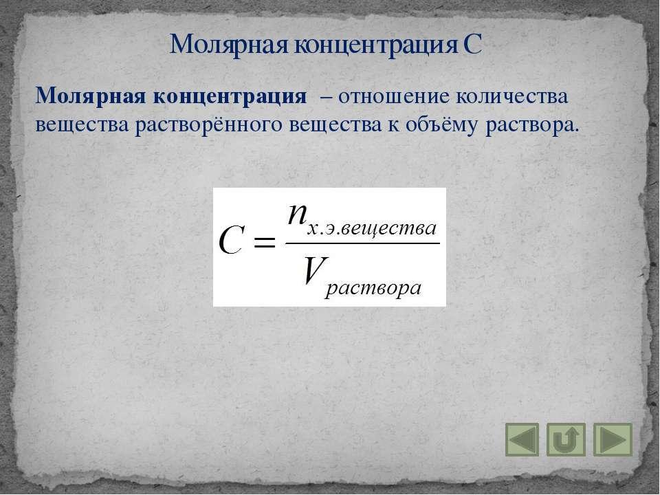 Раствор – гомогенная (однородная) система, состоящая из частиц растворённого ...