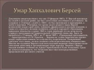 Документы свидетельствуют, что уже 15 февраля 1843 г. У. Бер сей находился на...