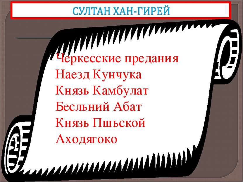 Черкесские предания Наезд Кунчука Князь Камбулат Бесльний Абат Князь Пшьской ...