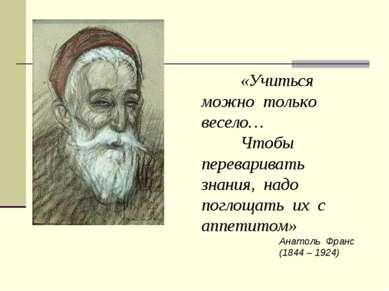 «Учиться можно только весело… Чтобы переваривать знания, надо поглощать их с ...