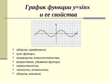 График функции y=sinx и ее свойства область определения; нули функции; промеж...