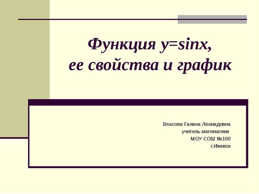 Функция y=sinx, ее свойства и график Власова Галина Леонидовна учитель матема...