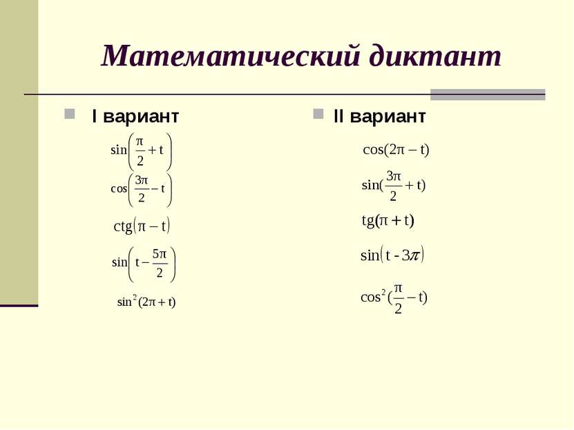 Математический диктант I вариант II вариант