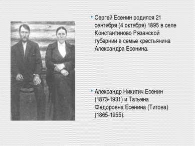 Сергей Есенин родился 21 сентября (4 октября) 1895 в селе Константиново Рязан...