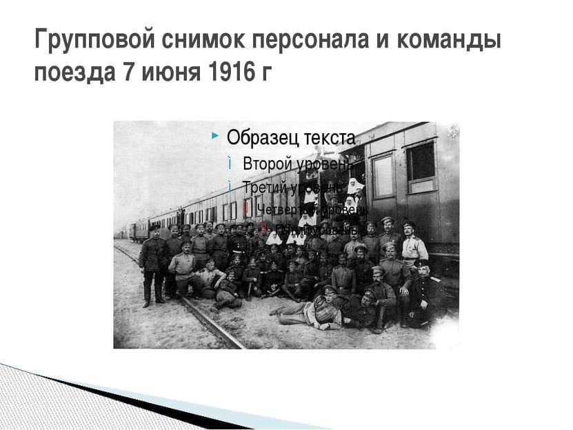 Групповой снимок персонала и команды поезда 7 июня 1916 г
