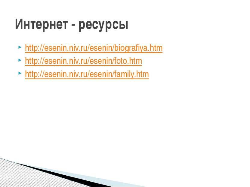 http://esenin.niv.ru/esenin/biografiya.htm http://esenin.niv.ru/esenin/foto.h...