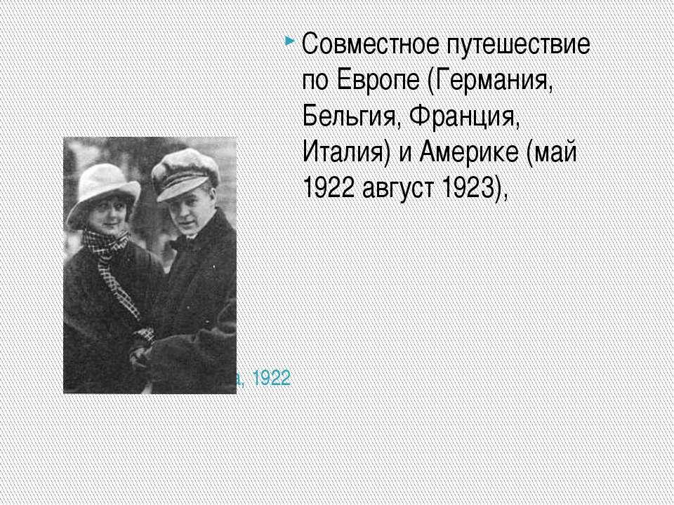 Есенин и Айседора, 1922 Совместное путешествие по Европе (Германия, Бельгия, ...