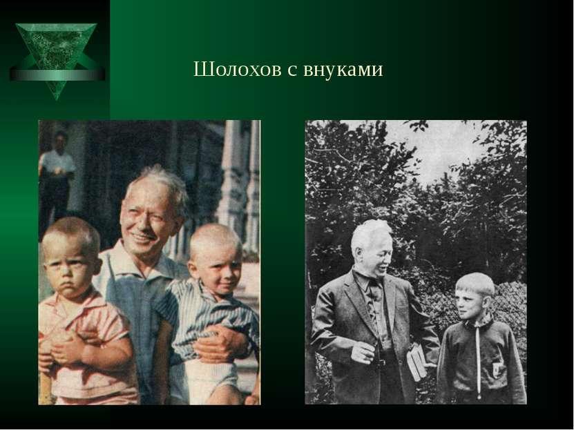 Шолохов с внуками