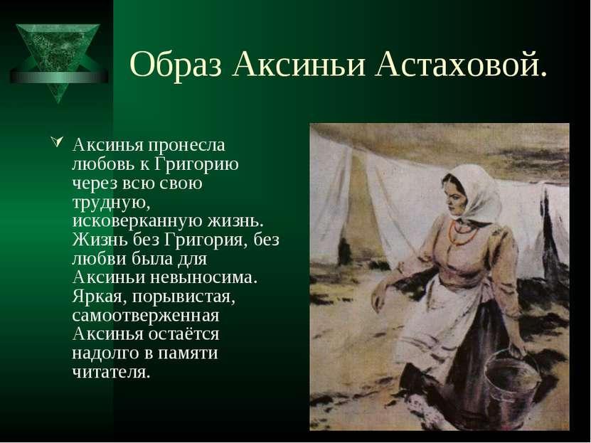 Образ Аксиньи Астаховой. Аксинья пронесла любовь к Григорию через всю свою тр...