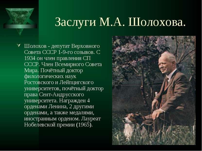Заслуги М.А. Шолохова. Шолохов - депутат Верховного Совета СССР 1-9-го созыво...
