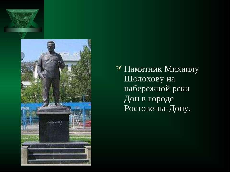 Памятник Михаилу Шолохову на набережной реки Дон в городе Ростове-на-Дону.