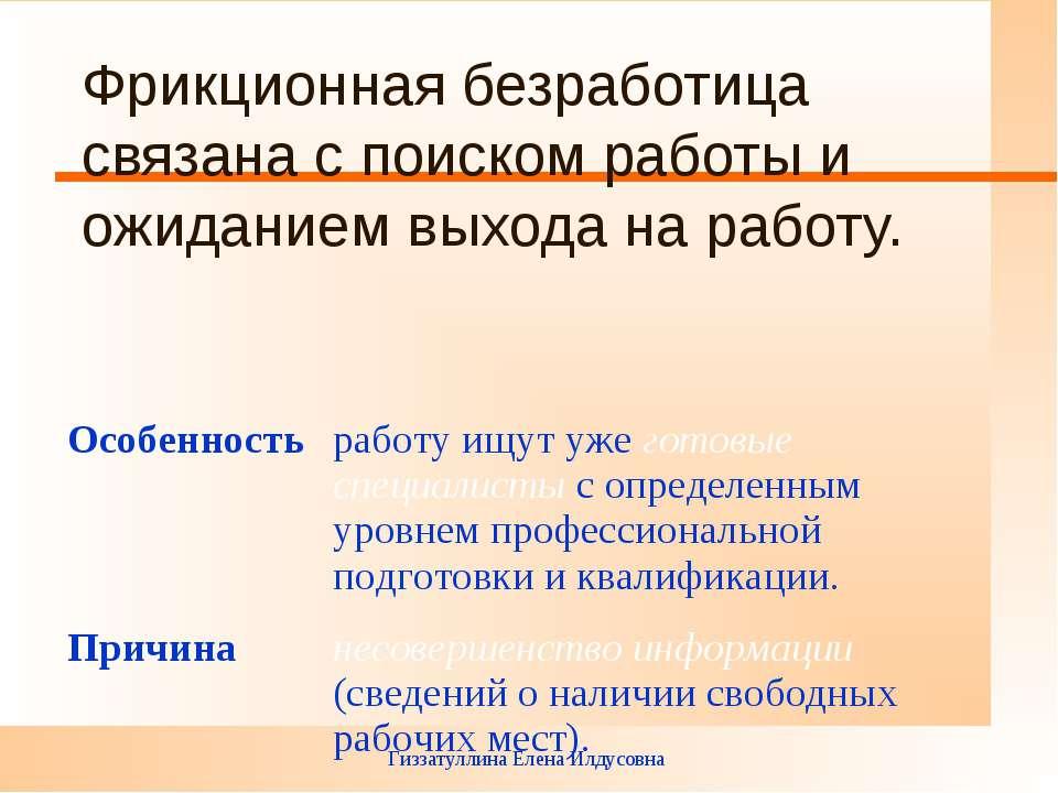 Гиззатуллина Елена Илдусовна Фрикционная безработица связана с поиском работы...