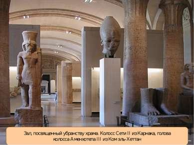 Зал, посвященный убранству храма. Колосс Сети II из Карнака, голова колосса А...