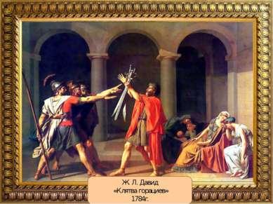 Ж. Л. Давид «Клятва горациев» 1784г.