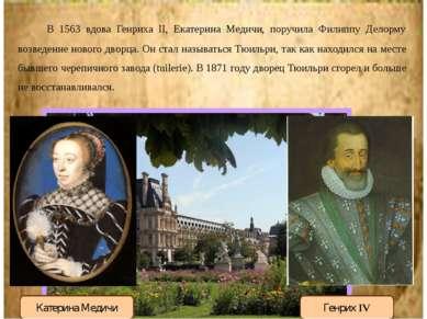В 1563 вдова Генриха II, Екатерина Медичи, поручила Филиппу Делорму возведени...