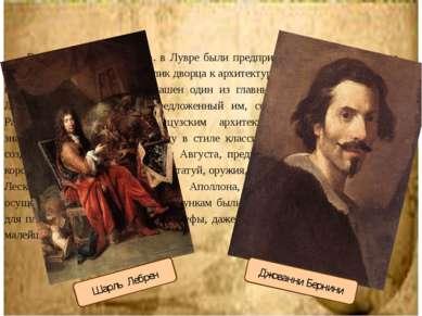 Во второй половине 17 в. в Лувре были предприняты широкомасштабные работы с ц...