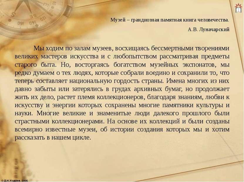 Музей – грандиозная памятная книга человечества. А.В. Луначарский Мы ходим по...
