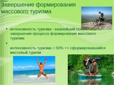 Завершение формирования массового туризма интенсивность туризма - важнейший п...