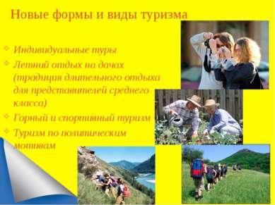 Новые формы и виды туризма Индивидуальные туры Летний отдых на дачах (традици...