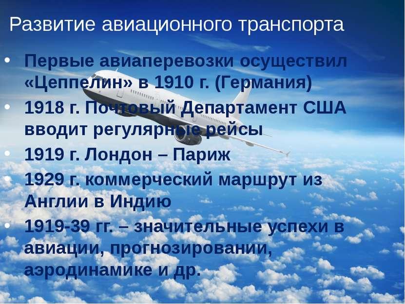 Развитие авиационного транспорта Первые авиаперевозки осуществил «Цеппелин» в...