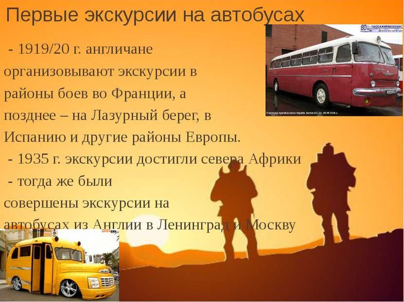 Первые экскурсии на автобусах - 1919/20 г. англичане организовывают экскурсии...