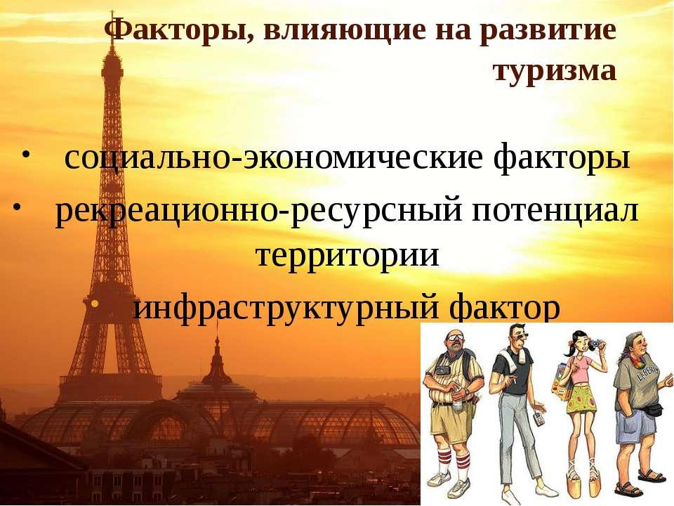 Факторы, влияющие на развитие туризма социально-экономические факторы рекреац...