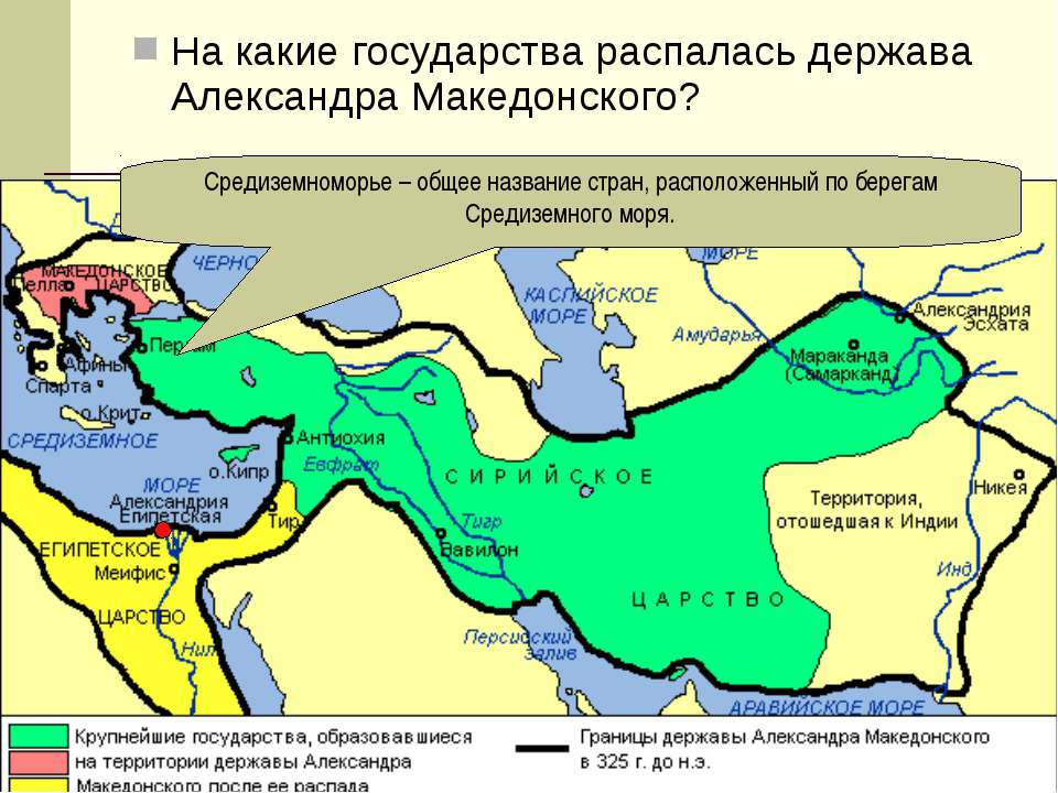 На какие государства распалась держава Александра Македонского? Средиземномор...
