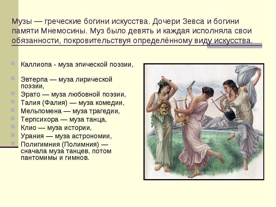 Музы — греческие богини искусства. Дочери Зевса и богини памяти Мнемосины. Му...