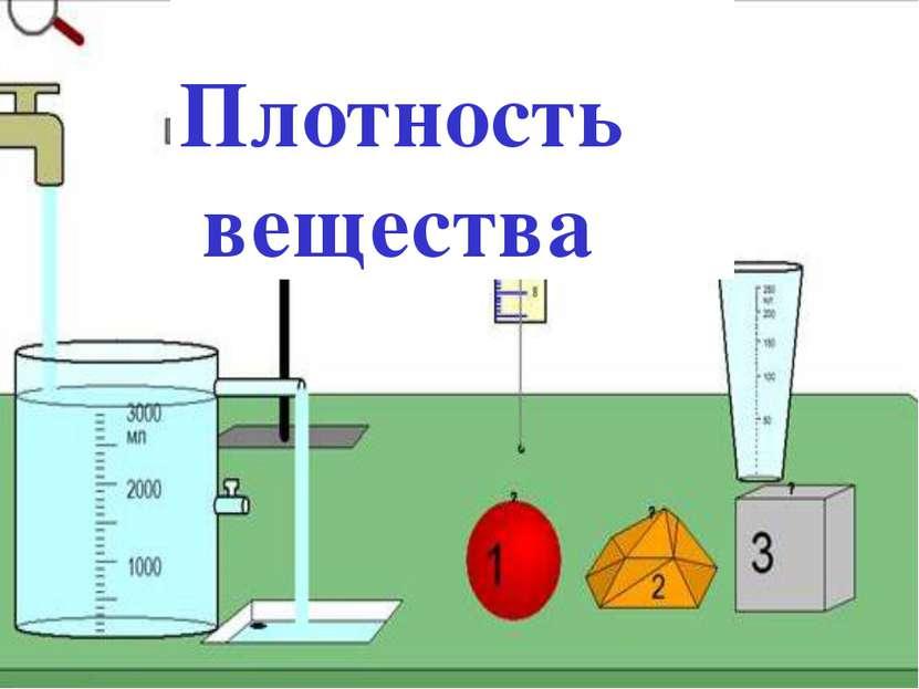 Плотность вещества