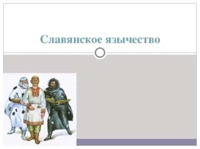 Славянское язычество