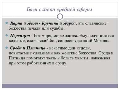 Боги славян средней сферы Карна и Желя - Кручина и Журба, это славянские бож...